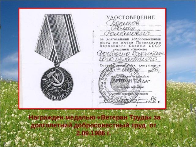 Награжден медалью «Ветеран Труда» за долголетний добросовестный труд от 2.09.1986 г.