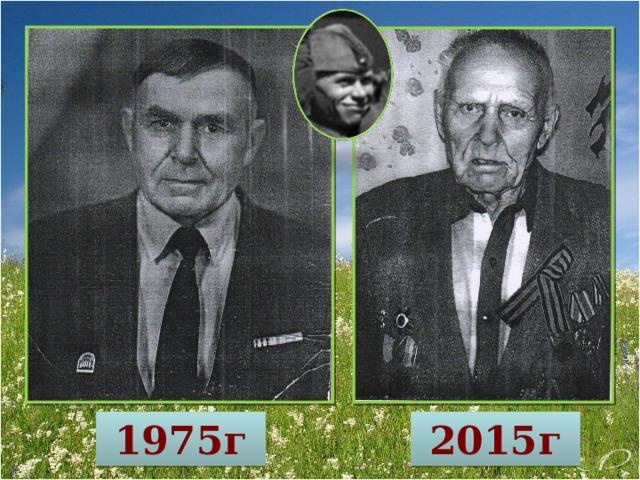 Ф ф 2015г 1975г