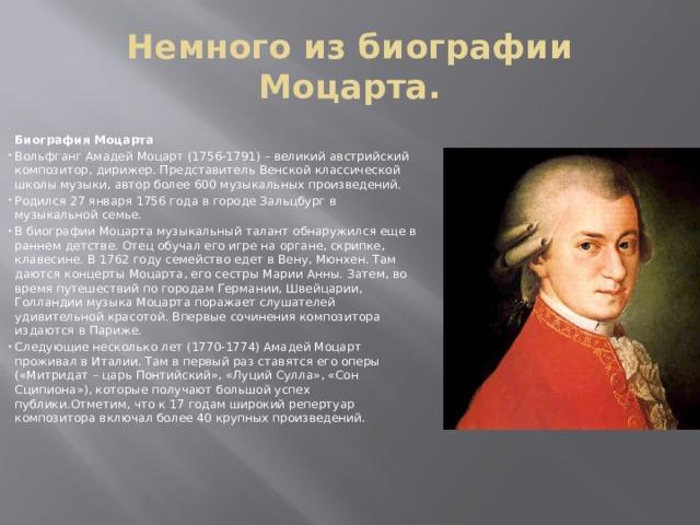 Немного из биографии Моцарта.