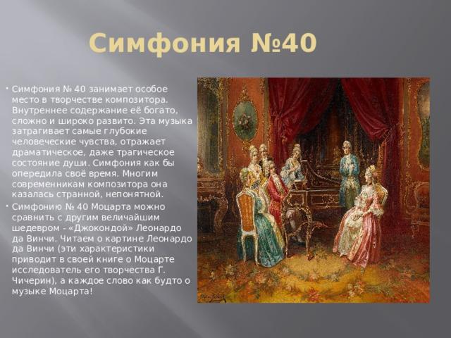 Симфония №40