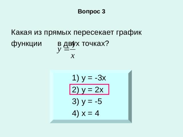 Вопрос 3 Какая из прямых пересекает график функции   в двух точках? 1) у = -3х 2) у = 2х 3) у = -5 4) х = 4