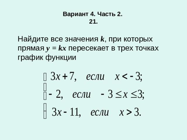 Вариант 4. Часть 2.  21.  Найдите все значения k , при которых прямая у  = k х пересекает в трех точках график функции