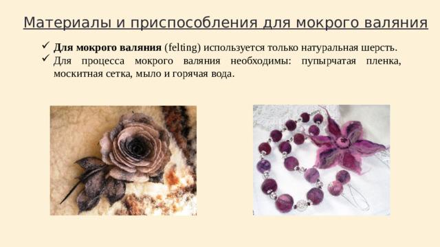 Материалы и приспособления для мокрого валяния