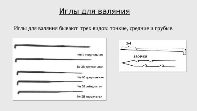 Иглы для валяния Иглы для валяния бывают трех видов: тонкие, средние и грубые.