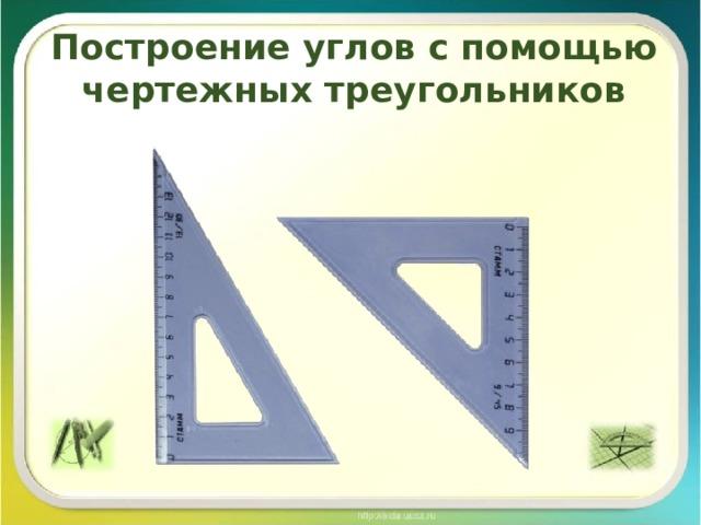 Построение углов с помощью чертежных треугольников
