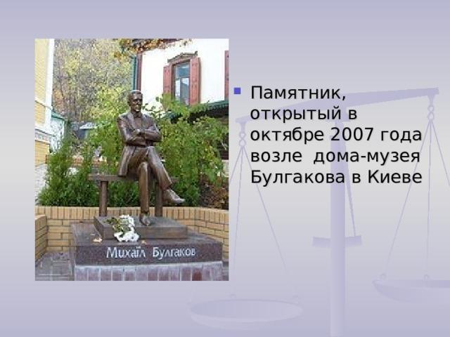 Памятник, открытый в октябре 2007года возле дома-музея Булгакова в Киеве