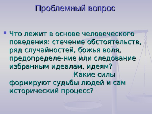 Проблемный вопрос