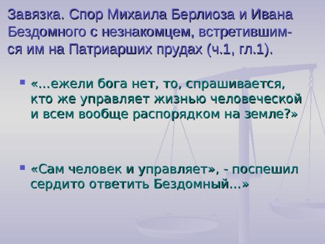 Завязка. Спор Михаила Берлиоза и Ивана Бездомного с незнакомцем, встретившим-ся им на Патриарших прудах (ч.1, гл.1).