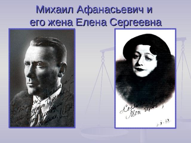 Михаил Афанасьевич и  его жена Елена Сергеевна