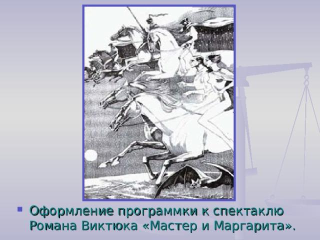 Оформление программки к спектаклю Романа Виктюка «Мастер и Маргарита».