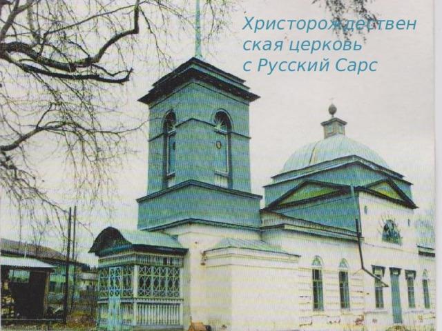 Христорождественская церковь с Русский Сарс