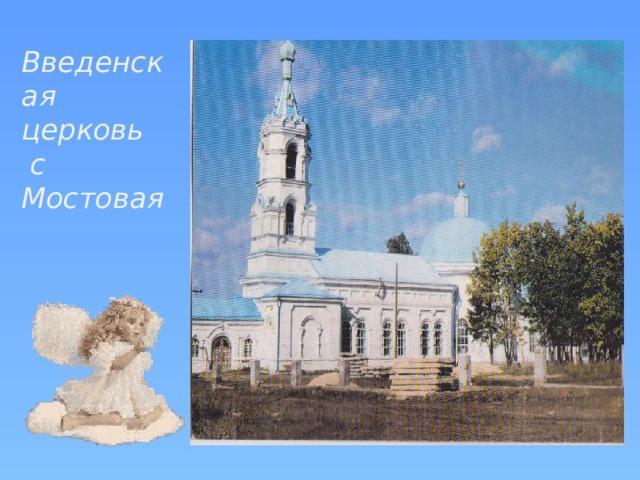 Введенская церковь  с Мостовая