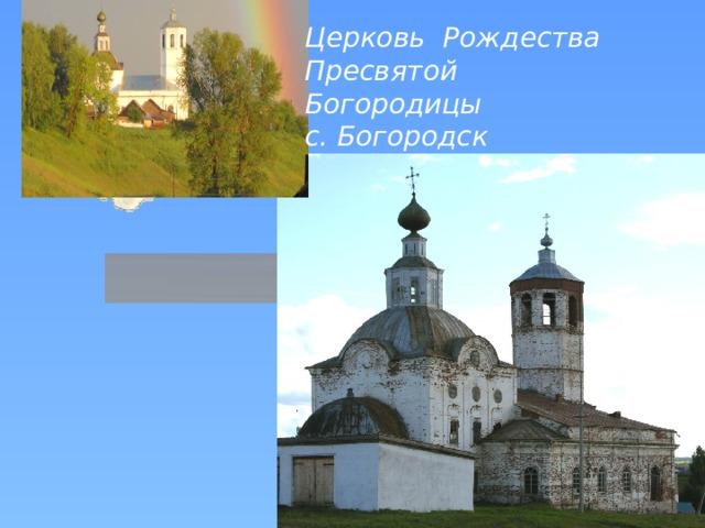 Церковь Рождества Пресвятой Богородицы с. Богородск
