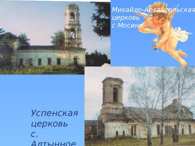 . Михайло-Архангельская церковь с Мосино Успенская церковь с. Алтынное
