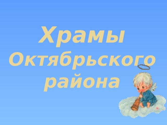 Храмы Октябрьского района