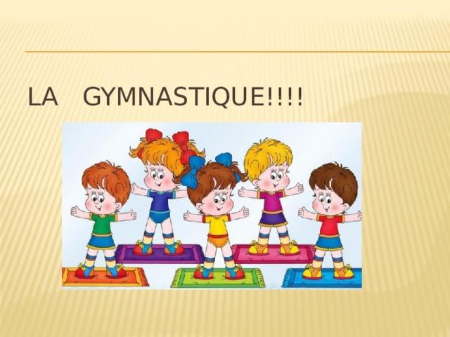 La gymnastique!!!!