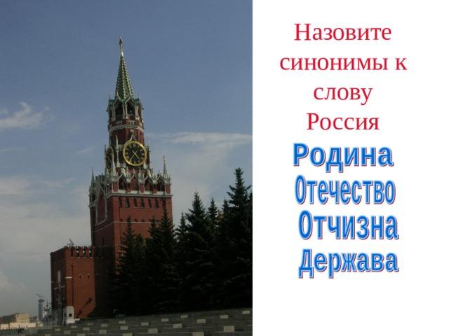 Назовите синонимы к слову Россия