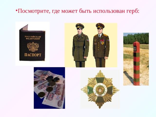 Посмотрите, где может быть использован герб: