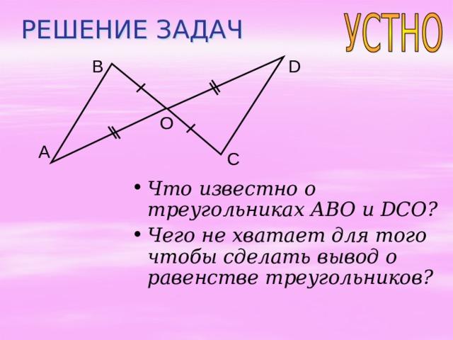 РЕШЕНИЕ ЗАДАЧ B D O A C
