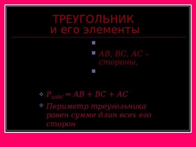 ТРЕУГОЛЬНИК и его элементы В A , B , C – вершины, АВ, ВС, АС –стороны,  A ,  В,  С – углы. А С