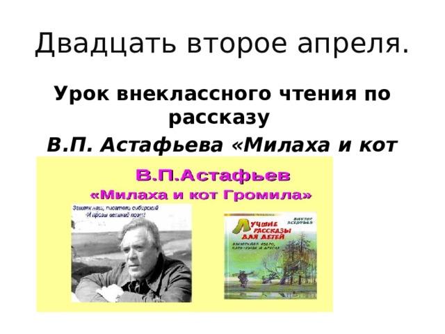 Двадцать второе апреля. Урок внеклассного чтения по рассказу В.П. Астафьева «Милаха и кот Громила».