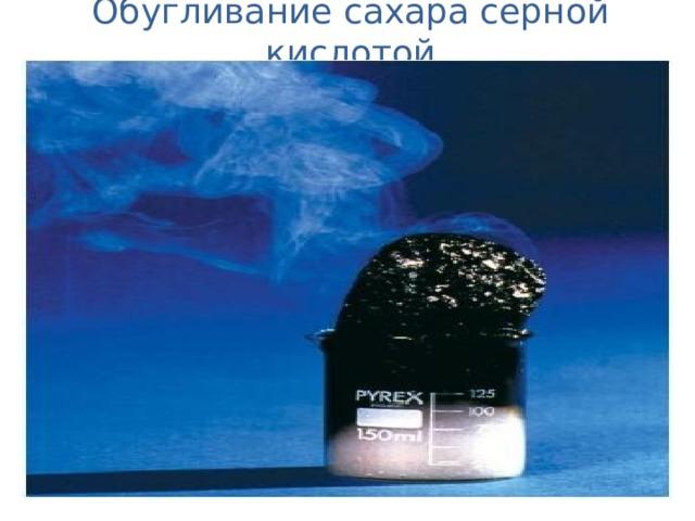 Обугливание сахара серной кислотой