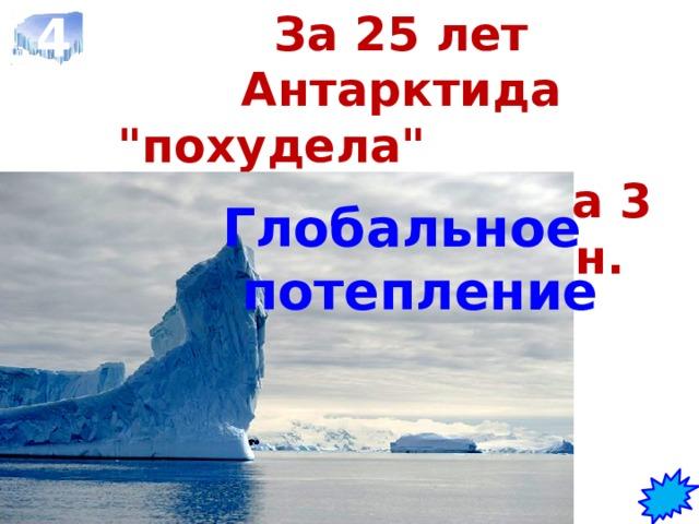 4 За 25 лет Антарктида