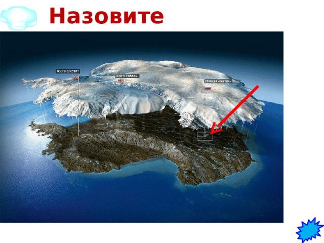 2 Назовите подледниковое незамерзающее озеро Восток  — крупнейшее из антарктических озёр, имеющее длину 250км и ширину 50км; озеро вмещает около 5400 км³ воды.