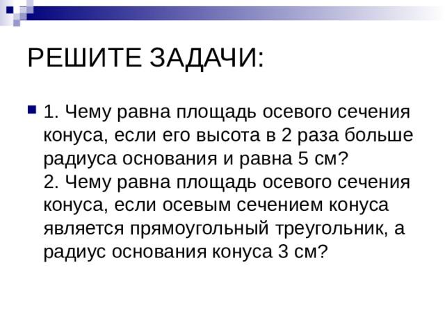 РЕШИТЕ ЗАДАЧИ: