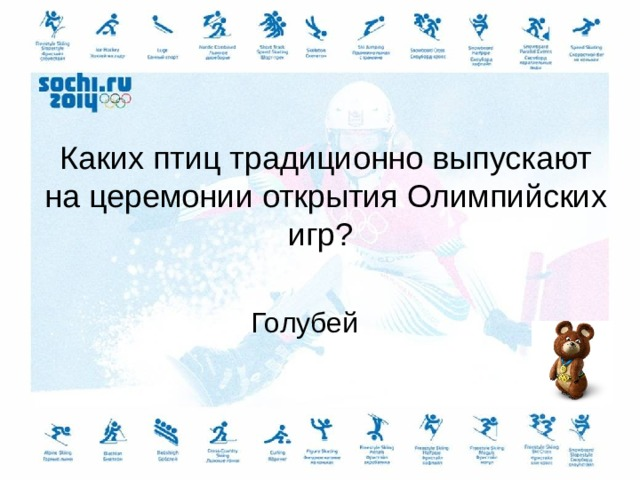 Каких птиц традиционно выпускают на церемонии открытия Олимпийских игр?  Голубей