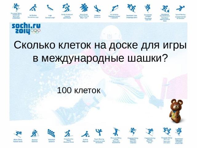 Сколько клеток на доске для игры в международные шашки? 100 клеток