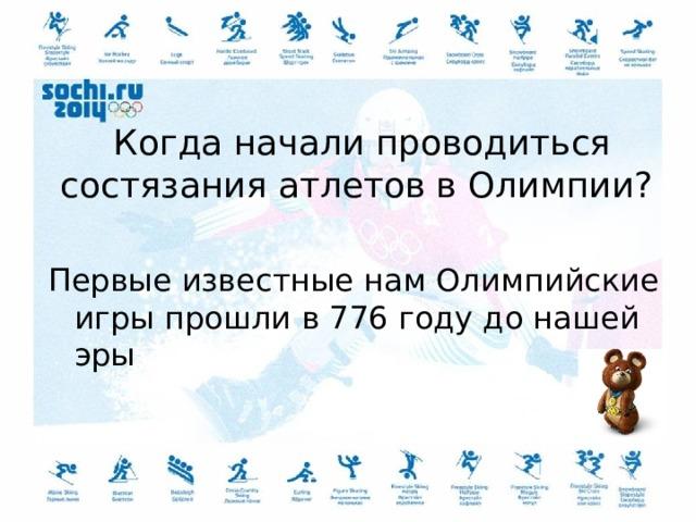 Когда начали проводиться состязания атлетов в Олимпии? Первые известные нам Олимпийские игры прошли в 776 году до нашей эры