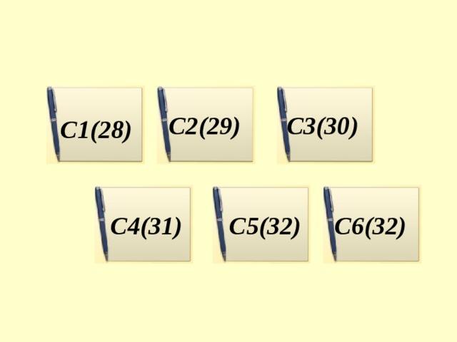 С2 (29) С3 (30) С1 (28) С4 (31) С5 (32) С6 (32)