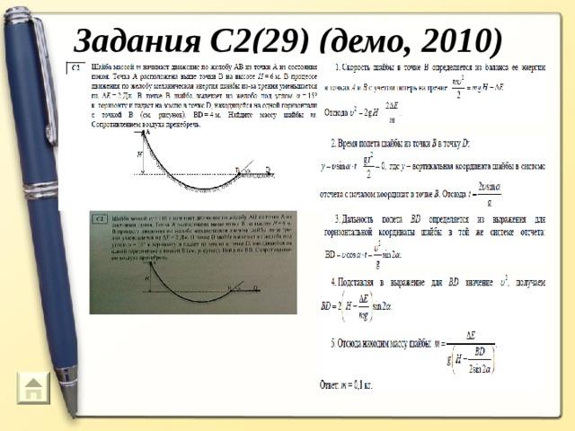 Задания С2(29) (демо, 2010)  26