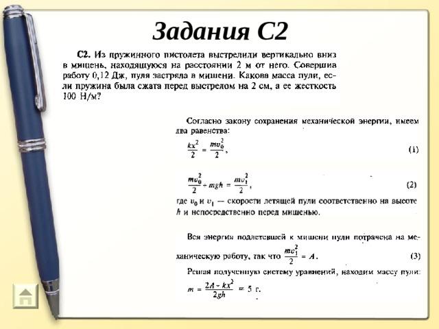 Задания С2 27