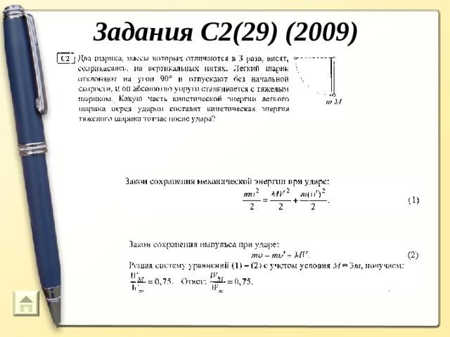 Задания С2(29) (2009)  28