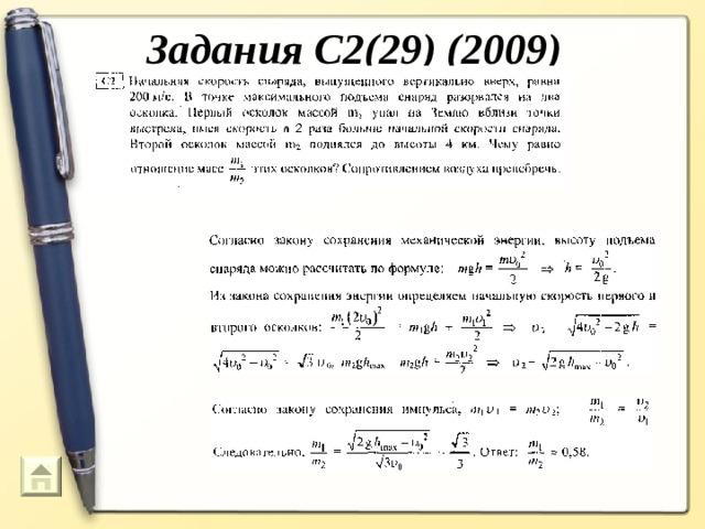 Задания С2(29) (2009)