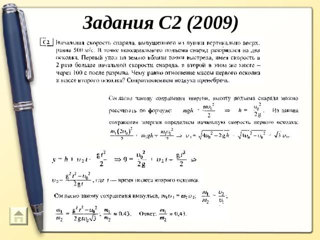 Задания С2 (2009)