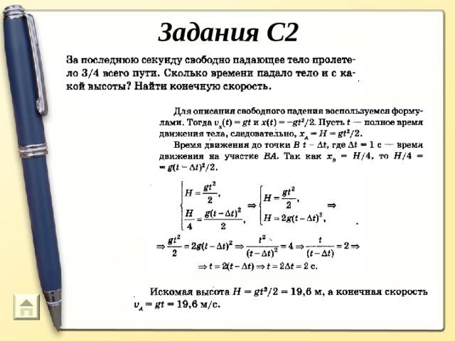 Задания С2
