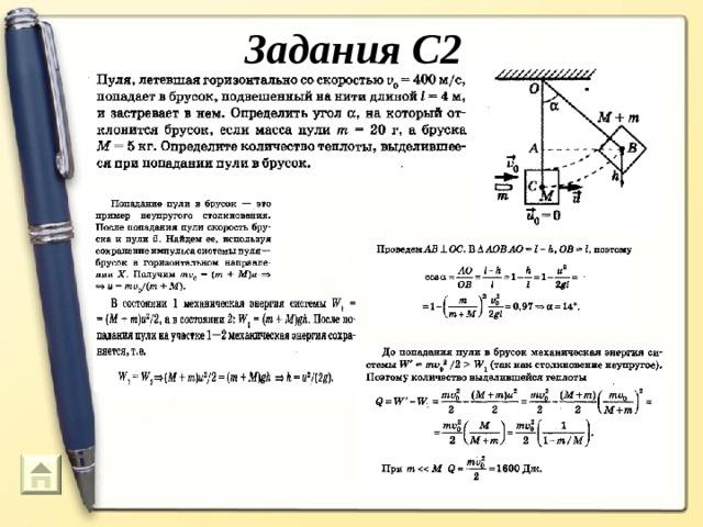 Задания С2  41