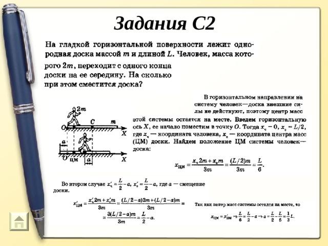 Задания С2  42