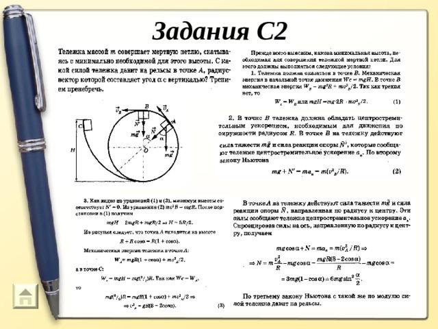 Задания С2  43