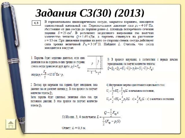 Задания С3(30) (2013)  44