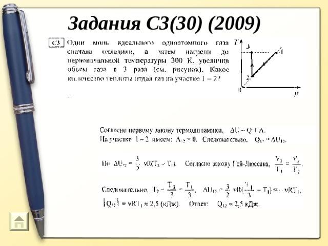 Задания С3(30) (2009)  45