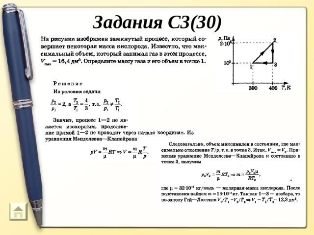 Задания С3(30)  46