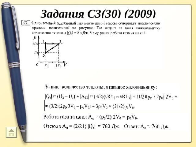 Задания С3(30) (2009)  47
