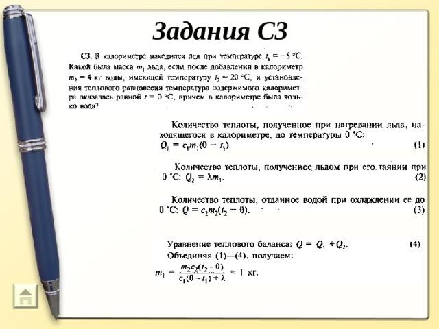 Задания С3  49