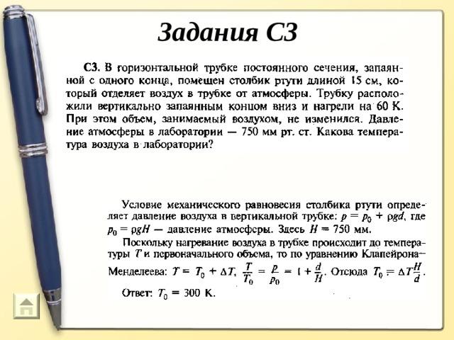 Задания С3  50