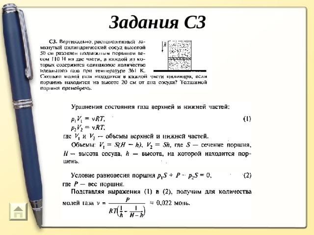 Задания С3  52