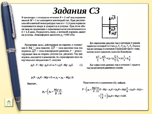 Задания С3  53